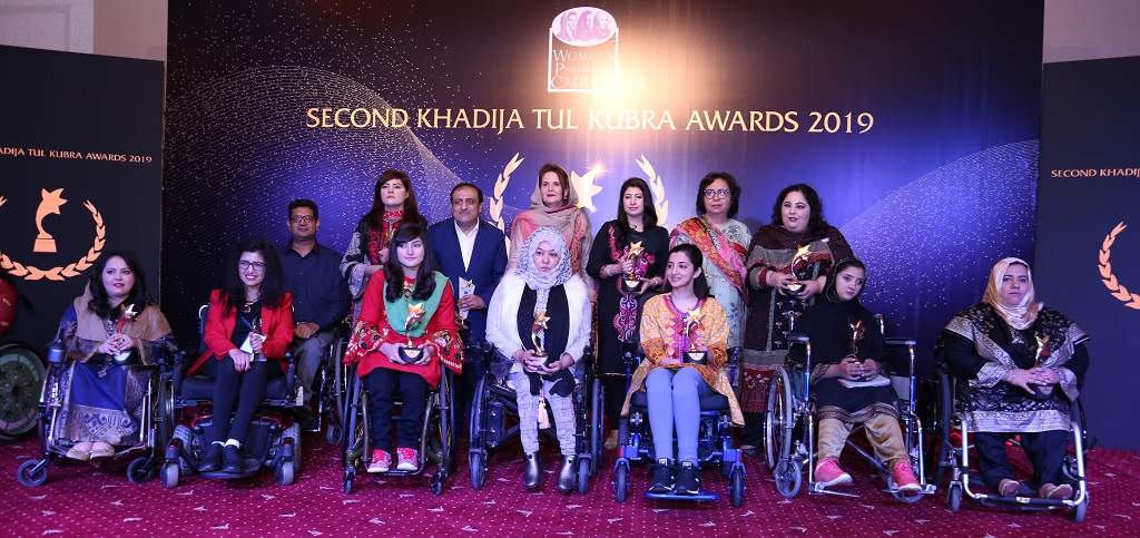 Second Khadija Tul Kubra Awards 2019
