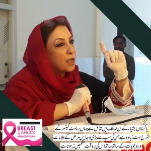 Women Parliamentarians started a campaign on Breast Cancer Awareness